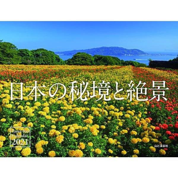 日本の秘境と絶景カレンダー 2021 [単行本]
