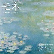 モネ 名画と暮らす12ヶ月カレンダー 2021 [単行本]