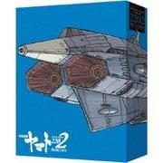 劇場上映版「宇宙戦艦ヤマト2202 愛の戦士たち」 Blu-ray BOX