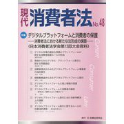 現代消費者法〈No.48〉特集 デジタルプラットフォームと消費者の保護 [単行本]
