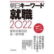 朝日キーワード 就職―最新時事用語&一般常識〈2022〉 [事典辞典]