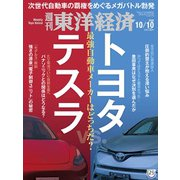 週刊 東洋経済 2020年 10/10号 [雑誌]