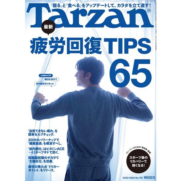 Tarzan (ターザン) 2020年 10/22号 [雑誌]