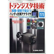 トランジスタ技術 (Transistor Gijutsu) 2020年 11月号 [雑誌]