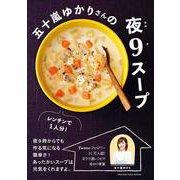 五十嵐ゆかりさんの夜9スープ(オレンジページブックス) [ムックその他]