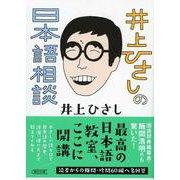 井上ひさしの日本語相談(朝日文庫) [文庫]
