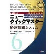 中小企業診断士試験ニュー・クイックマスター〈6〉経営情報システム(2021年版) [単行本]