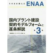 そのまま使えるENAA国内プラント建設契約モデルフォームと逐条解説 第3版 [単行本]