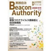 Beacon Authority 実践自治 Vol.83(秋号)<83>-自治体情報誌D-file別冊 [ムックその他]