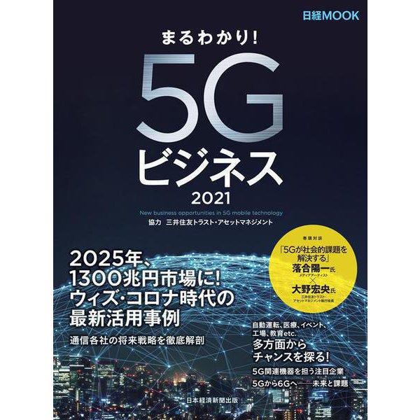 まるわかり!5Gビジネス2021(日経ムック) [ムックその他]