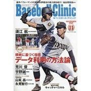 Baseball Clinic (ベースボール・クリニック) 2020年 11月号 [雑誌]