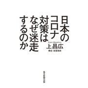 日本のコロナ対策はなぜ迷走するのか [単行本]