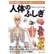 人体のふしぎ―精密な解剖図でカラダの仕組みがよくわかる! [単行本]