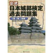 公式 日本城郭検定過去問題集―2級・3級・4級編 [単行本]