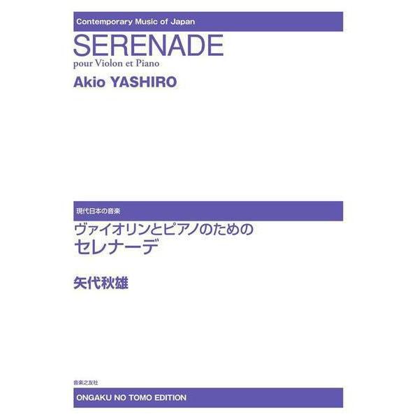 ヴァイオリンとピアノのためのセレナーデ(現代日本の音楽) [単行本]