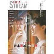 GIRLS STREAM02 [ムックその他]