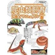 爬虫類飼育完全マニュアルVol.5(サクラムック) [ムックその他]