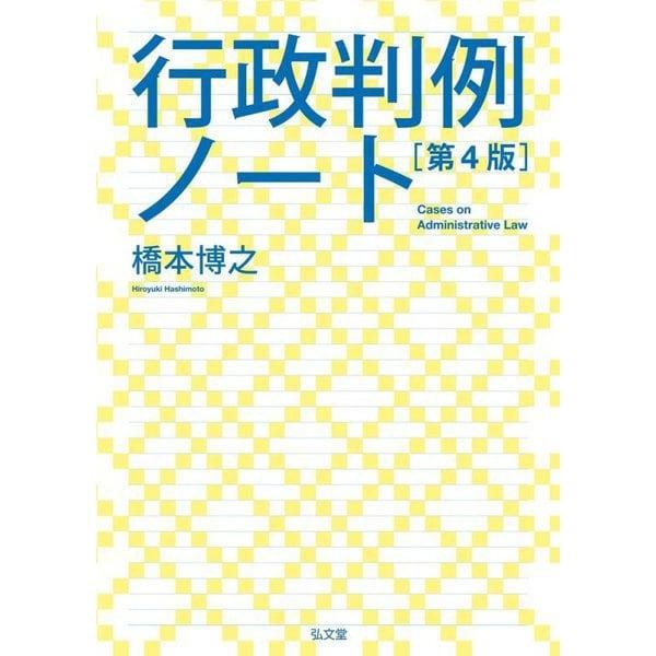 行政判例ノート 第4版 [単行本]