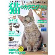 日本と世界の猫のカタログ 2021年版(SEIBIDO MOOK) [ムックその他]