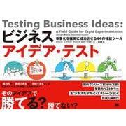 ビジネスアイデア・テスト―事業化を確実に成功させる44の検証ツール [単行本]