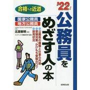 公務員をめざす人の本〈'22年版〉―合格への近道 [単行本]