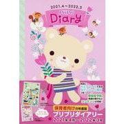 PriPri Diary 2021.4-2022.3 [ムックその他]
