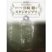 わたしも弾けるピアノで宮崎駿&スタジオジブリ(CDブック) [単行本]
