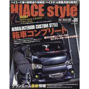 HIACE Style Vol.86(CARTOP MOOK) [ムックその他]