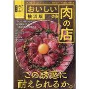 おいしい肉の店 横浜版(ぴあMOOK) [ムックその他]