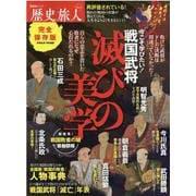 歴史旅人 Vol.7(晋遊舎ムック) [ムックその他]