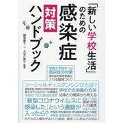 「新しい学校生活」のための感染症対策ハンドブック [単行本]