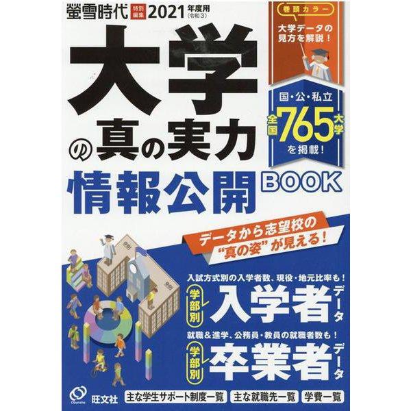 大学の真の実力情報公開BOOK 2021(令和3)年度用(旺文社ムック) [ムックその他]