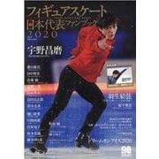 フィギュアスケート日本代表ファンブック 2020(別冊山と溪谷) [ムックその他]
