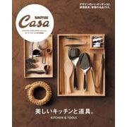 Casa BRUTUS特別編集 美しいキッチンと道具。 [ムックその他]