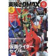 東映ヒーローMAX<Vol.62> [ムックその他]