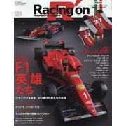 Racing on 509-Motorsport magazine(NEWS mook) [ムックその他]