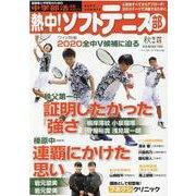 熱中!ソフトテニス部 Vol.49 (2020秋号)-中学部活応援マガジン(B・B MOOK 1503) [ムックその他]