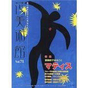 花美術館 Vol.71 [単行本]