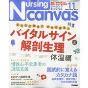Nursing Canvas (ナーシング・キャンバス) 2020年 11月号 [雑誌]