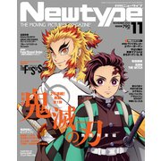 Newtype (ニュータイプ) 2020年 11月号 [雑誌]