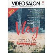 ビデオ SALON (サロン) 2020年 11月号 [雑誌]