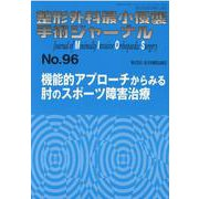 整形外科最小侵襲手術ジャーナル No.96 [単行本]