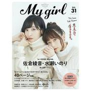 My Girl vol.31(カドカワエンタメムック) [ムックその他]