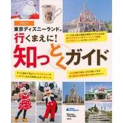 東京ディズニーランド 行くまえに! 知っとくガイド2021(Disney in Pocket) [ムックその他]