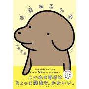 小犬のこいぬ [コミック]