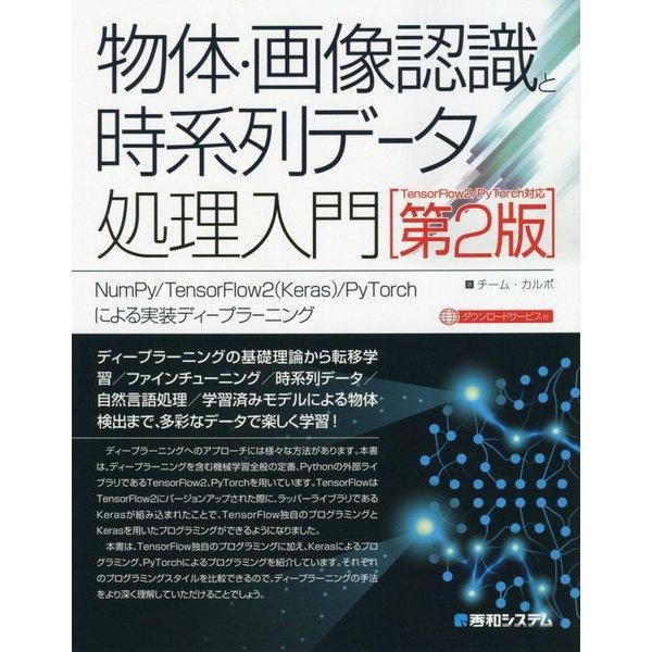 物体・画像認識と時系列データ処理入門―TensorFlow2/PyTorch対応 NumPy/TensorFlow2(Keras)/PyTorchによる実装ディープラーニング 第2版 [単行本]