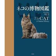 ネコの博物図鑑 [単行本]