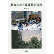住民自治と地域共同管理(コミュニティ政策叢書) [単行本]