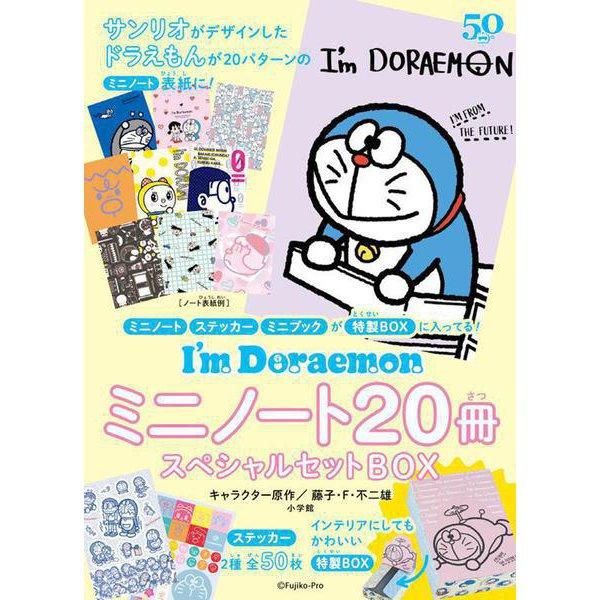 I'm Doraemon ミニノート20冊スペシャルセットBOX [ムックその他]