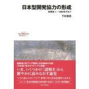 日本型開発協力の形成―政策史1・1980年代まで(シリーズ「日本の開発協力史を問いなおす」〈1〉) [全集叢書]